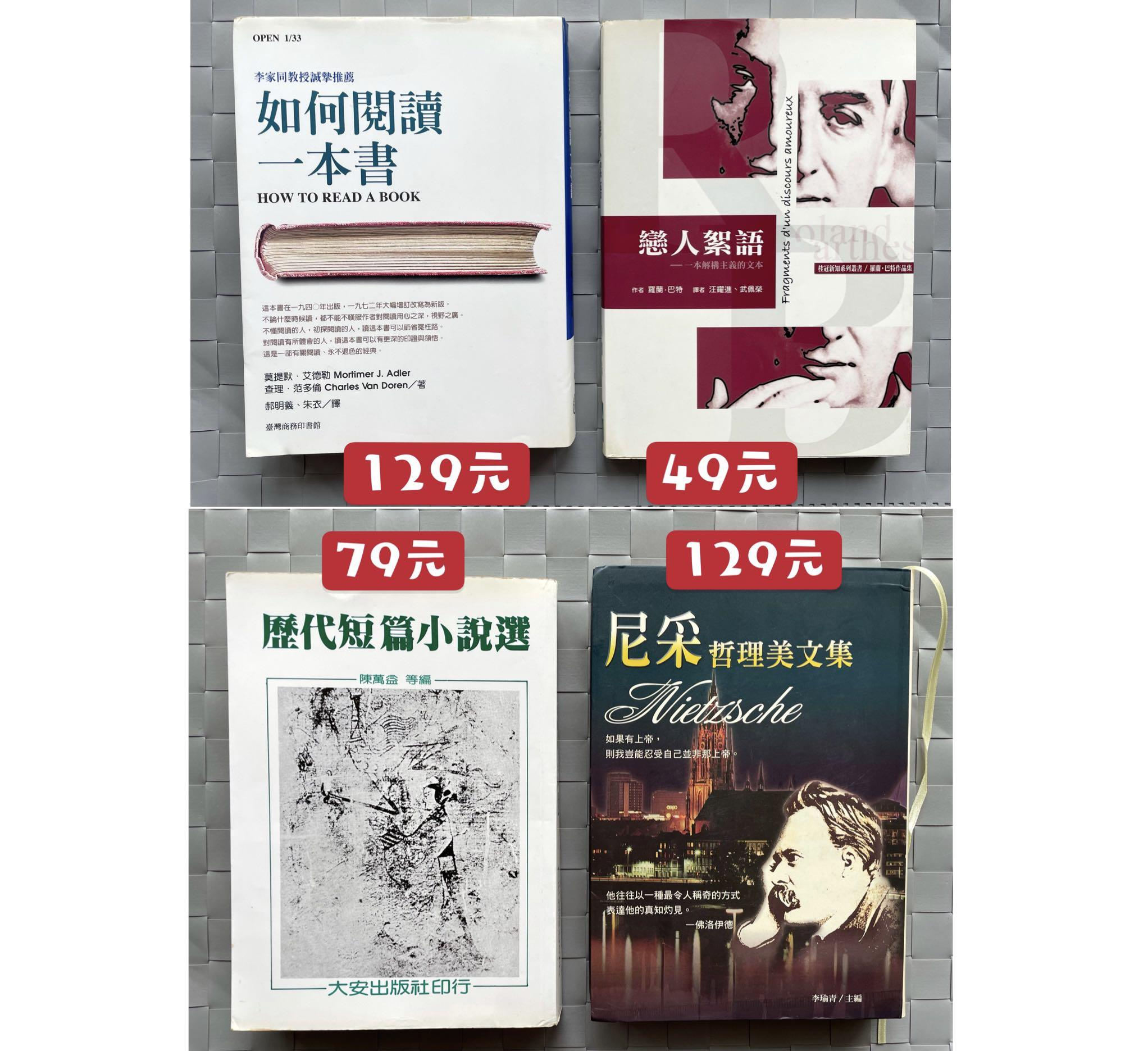 二手書-如何閱讀一本書/戀人絮語/尼采哲理美文集/歷代短篇小說選