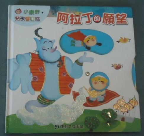 二手童書- 幼稚園 學齡前 小康軒 兒歌響叮噹 阿拉丁的願望