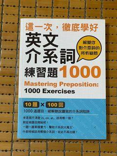 英文介系詞練習題1000題-內附詳解