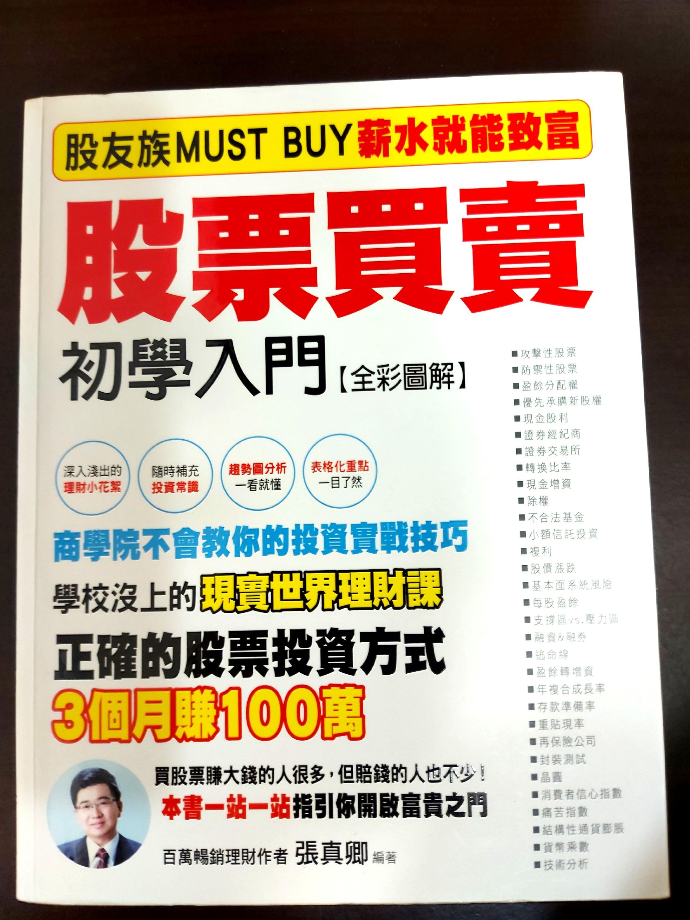 股票買賣(初學入門)