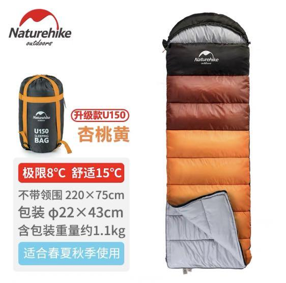 ❗️全新 ❗️Naturehike U150橘色  睡袋 信封式 戶外露營 車內 登山