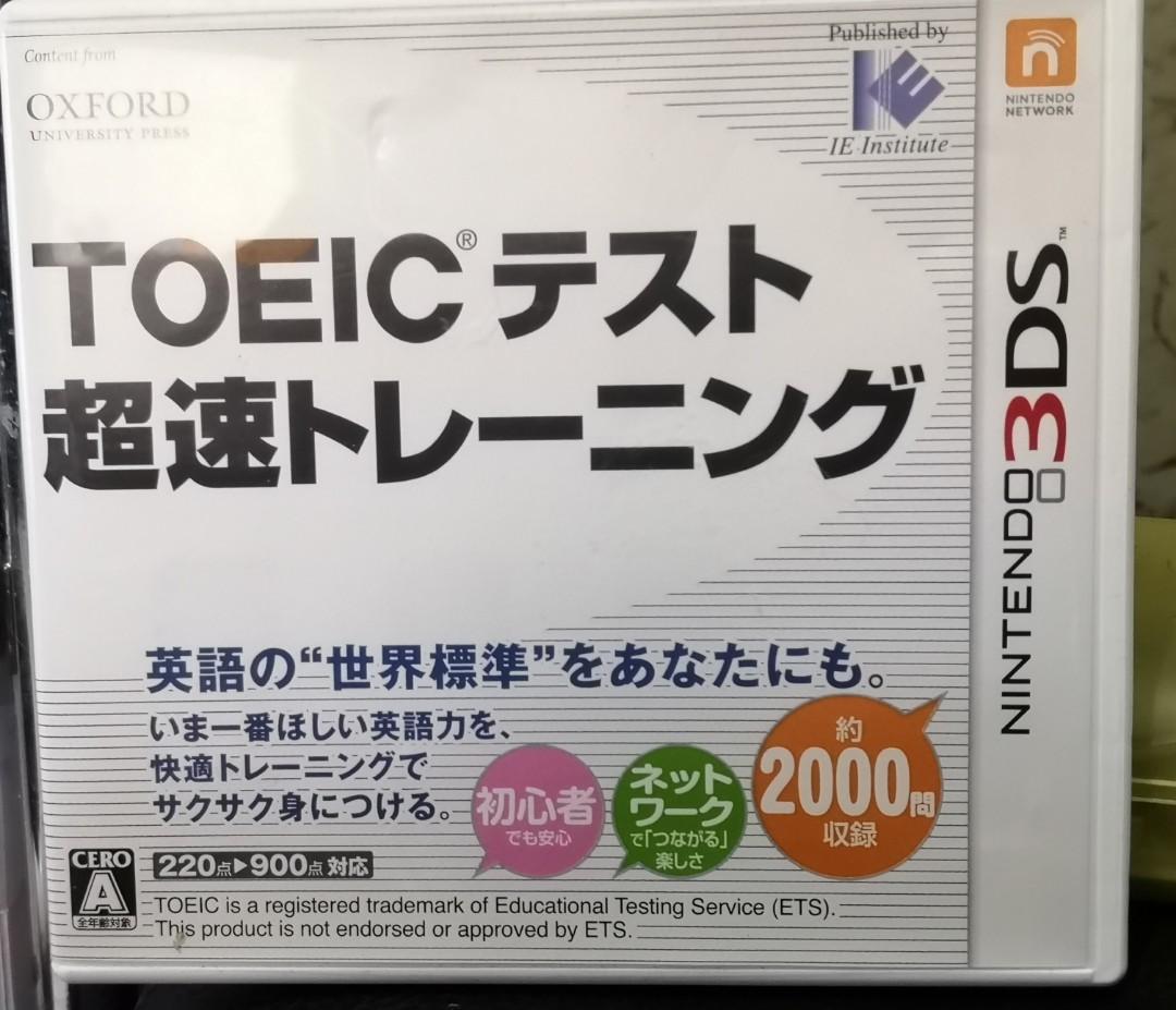 NINTENDO任天堂3DS TOEIC(R)テスト超速トレーニング