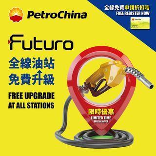 [PetroChina 中國石油] 立即申請會員咭,享汽油免費升級優惠!
