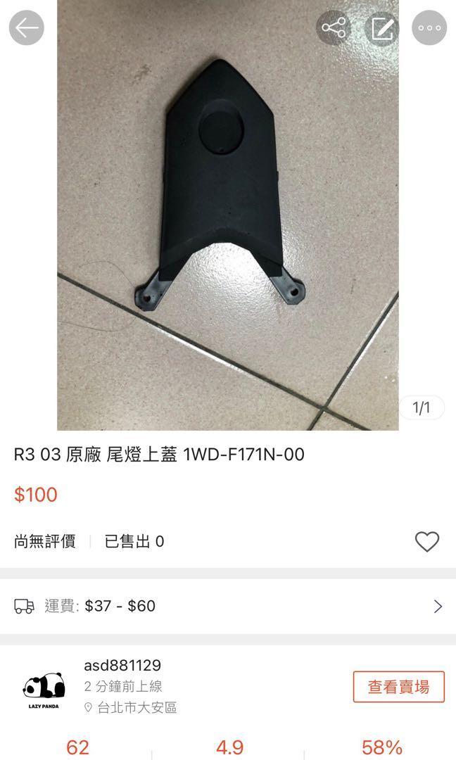 R3 03 原廠 尾燈上蓋 1WD-F171N-00