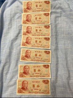 中華民國10圓紙鈔