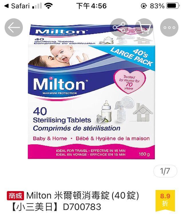 米爾頓消毒錠