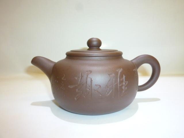 茶壺/紫砂壺/紫砂工藝師周良華製紫砂周盤壺