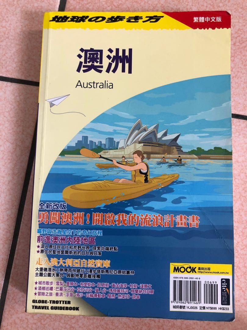 地球步方 澳洲