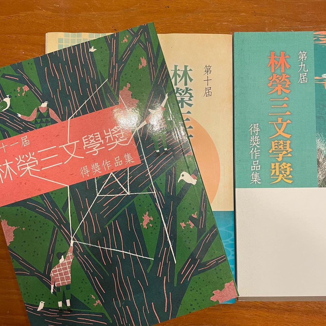林榮三文學獎得獎作品集 第九、十一屆