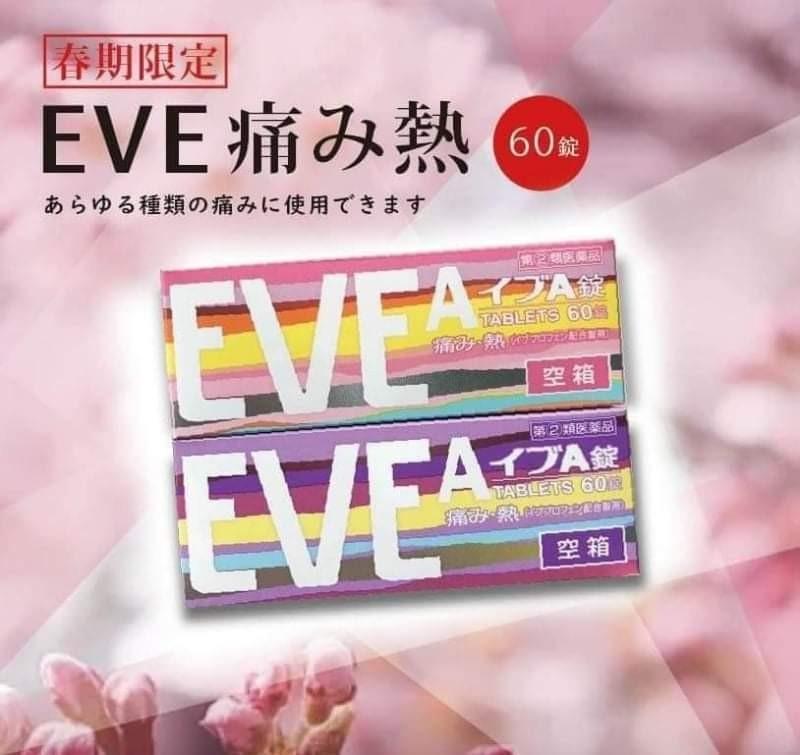 日本 限定新色包裝 白EVE A 60錠