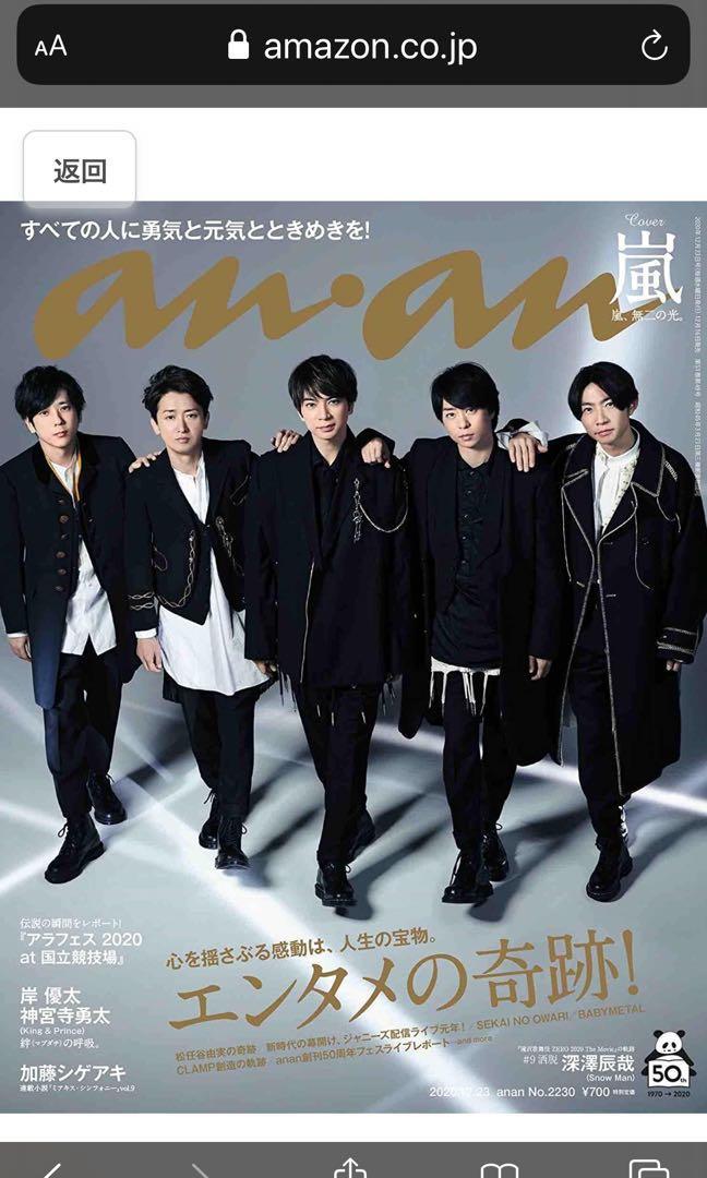 日本偶像雜誌/傑尼斯/嵐 arashi /anan(アンアン)2020/12/23号 No.2230[エンタメの奇跡! /嵐]