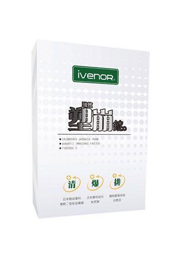 ivenor 強效塑崩錠二代