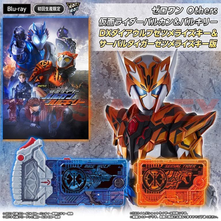 [Preorder] Kamen Rider Zero-One Others Vulcan & Valkyrie DVD / Blu-Ray with Dire Wolf & Servel Tiger ZetsumeriseKey