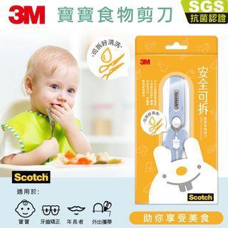 3M寶寶食物剪刀