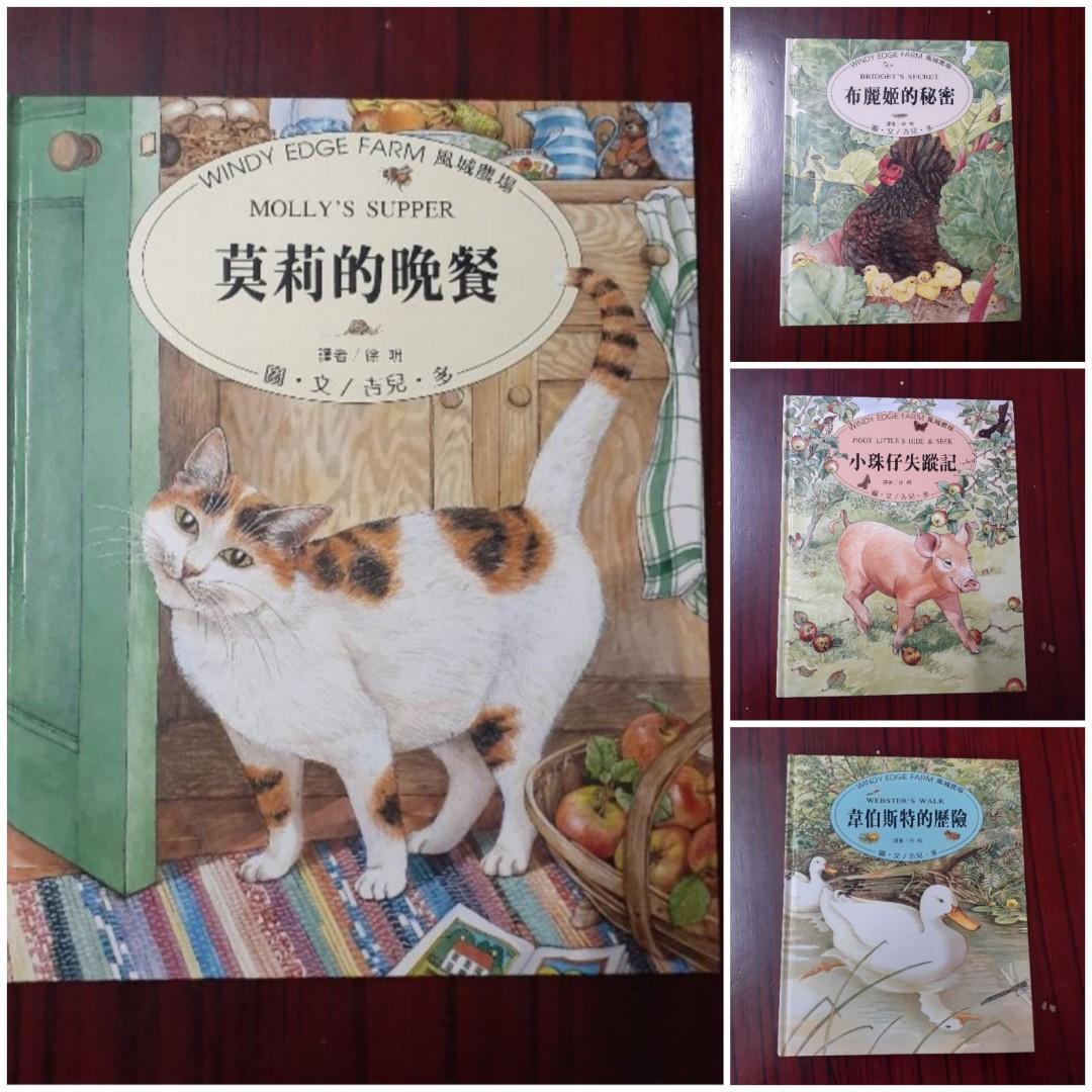 近新 童書4本合售 風境農場