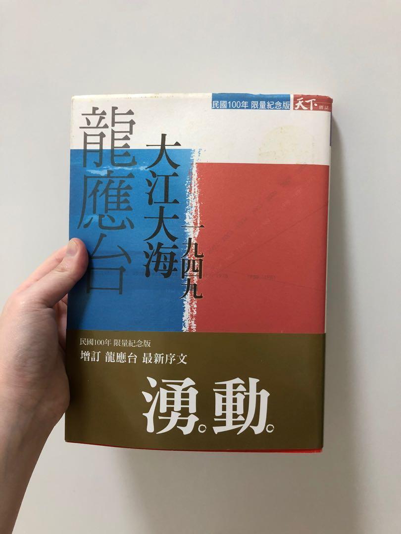 大江大海一九四九 龍應台