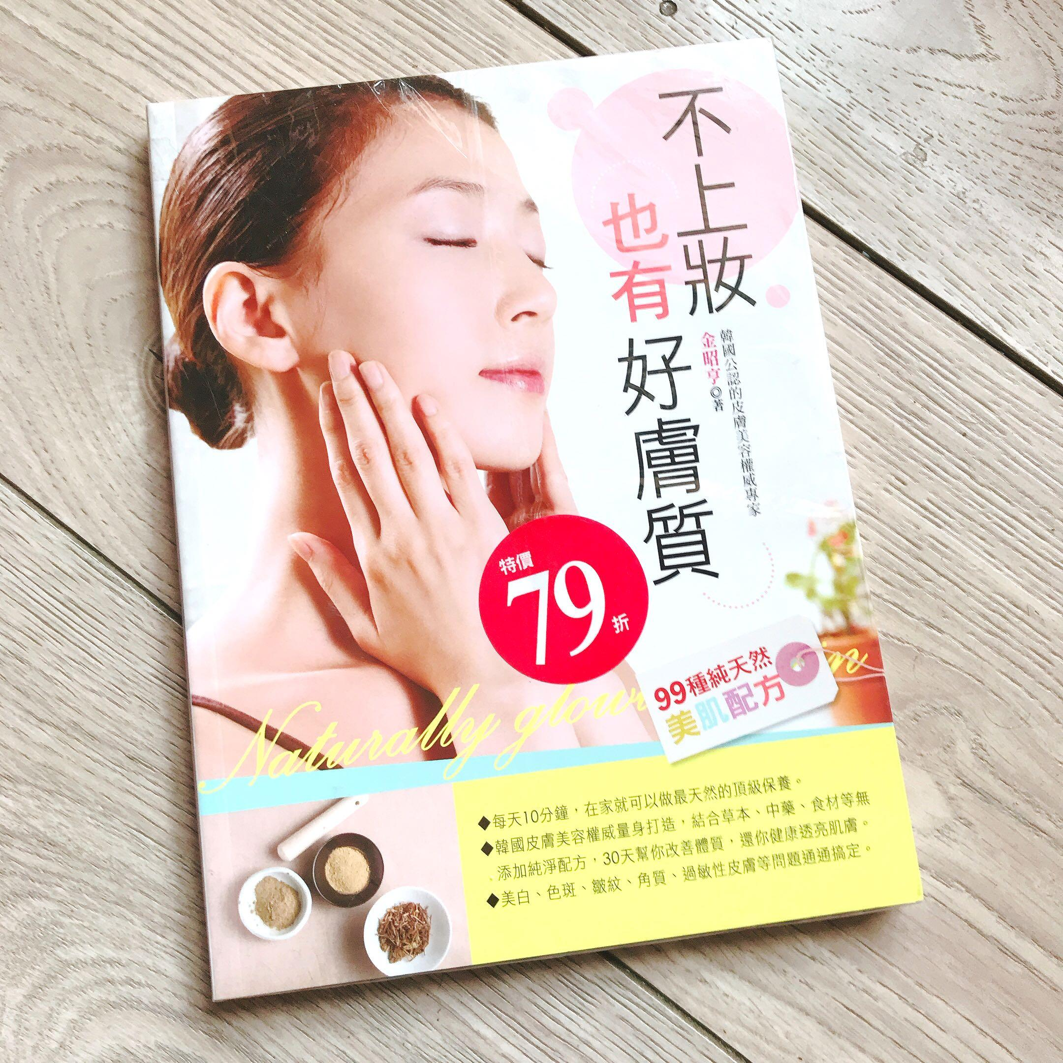 不上妝也有好膚質 書籍 美膚 美容保養