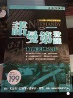 《諾曼第登陸 : 搶救美國大兵》ISBN:9574591514│集思書城│尤金勇等