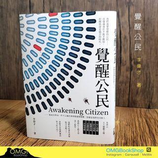 [現貨]覺醒公民 Awakening Citizen #格子盒作室  #李偉才 #李逆熵