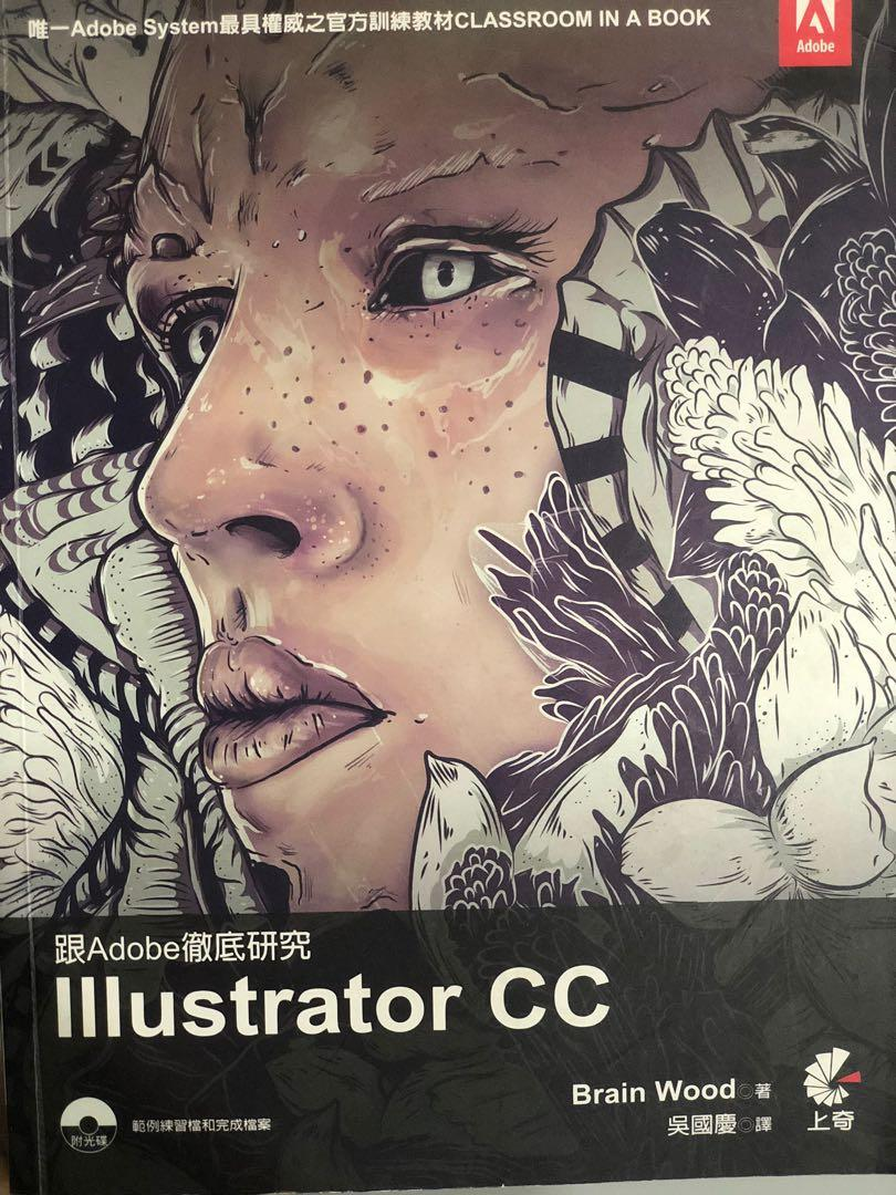 Adobe Illustrator cc 工具書 附光碟(AI)