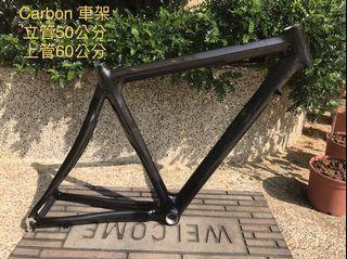 Carbon frame (M)