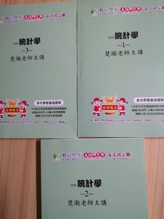 【國家考試HO3】《2020 統計學1~3》 數位學堂/大碩/百官網  無書寫