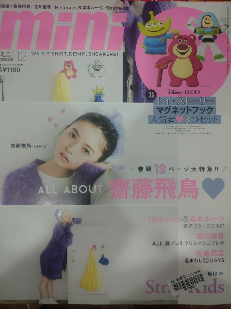 mini 日文雜誌 2020/12 月刊
