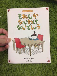 日文繪本-それしかないわいでしょう