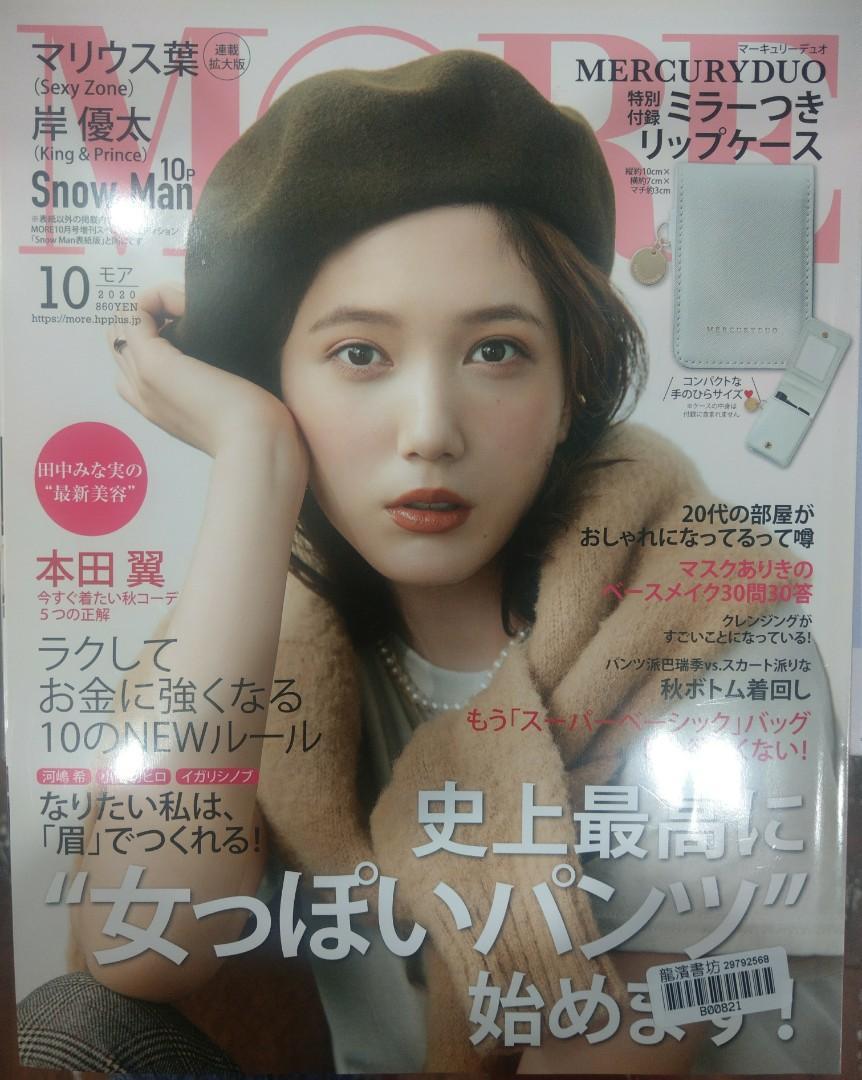 MORE 日文雜誌 2020/10 月刊