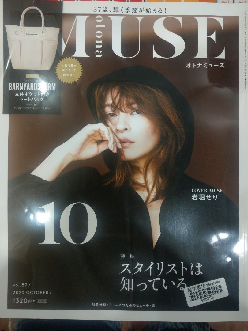 MUSE 日文雜誌 2020/10 月刊