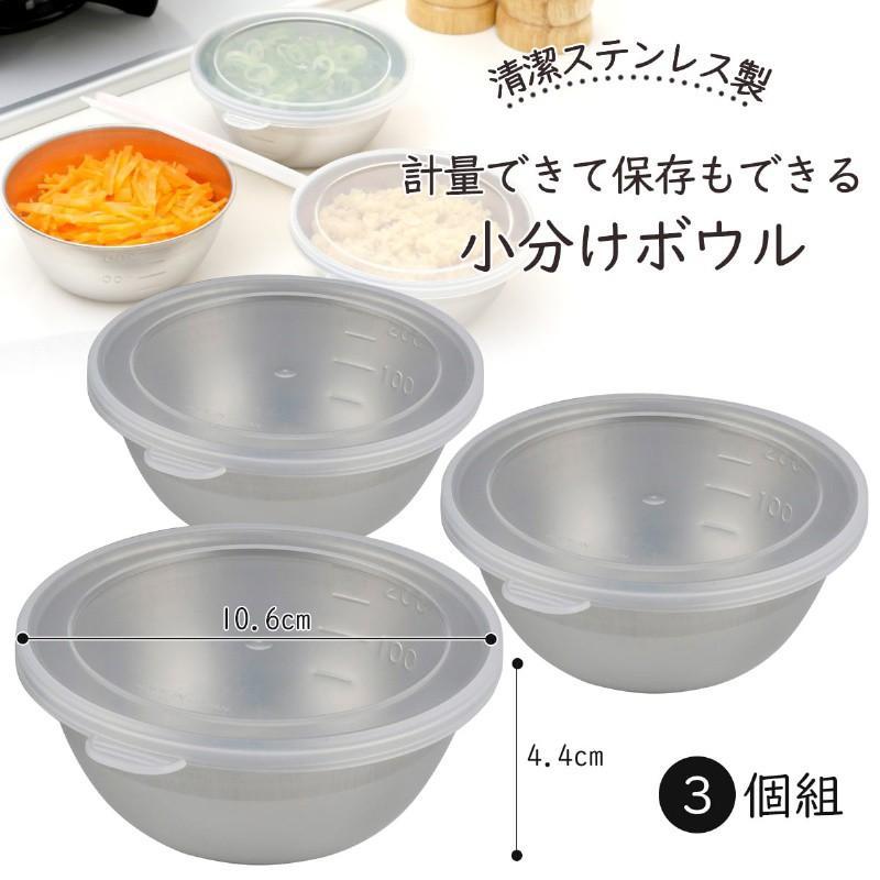 預購~18-8不鏽鋼附蓋備菜碗3入組