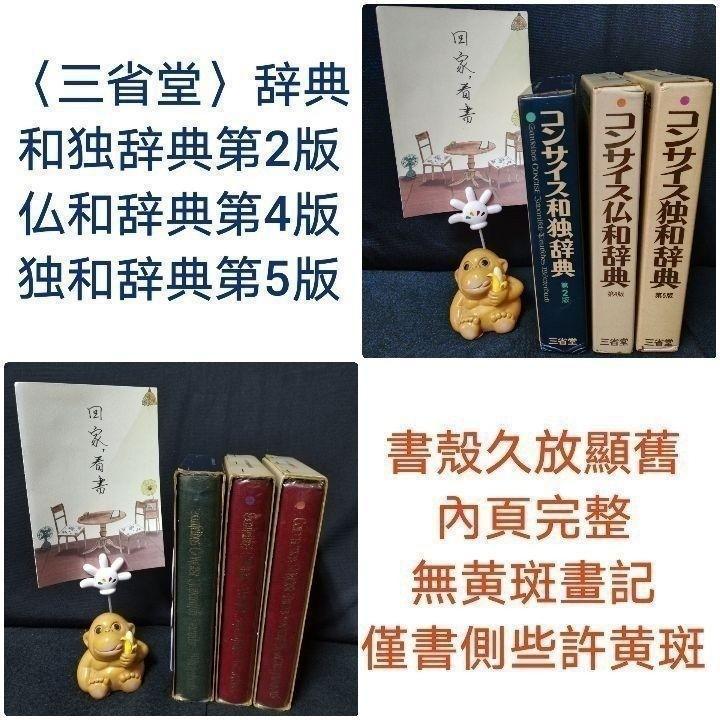 ❤出清❤〈三省堂〉辞典~三本合售共299元(二手)
