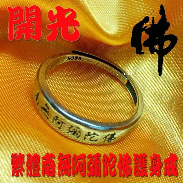 【蓁寶閣】開光護身南無阿彌陀佛鈦鋼戒指尾戒(附開光證明)