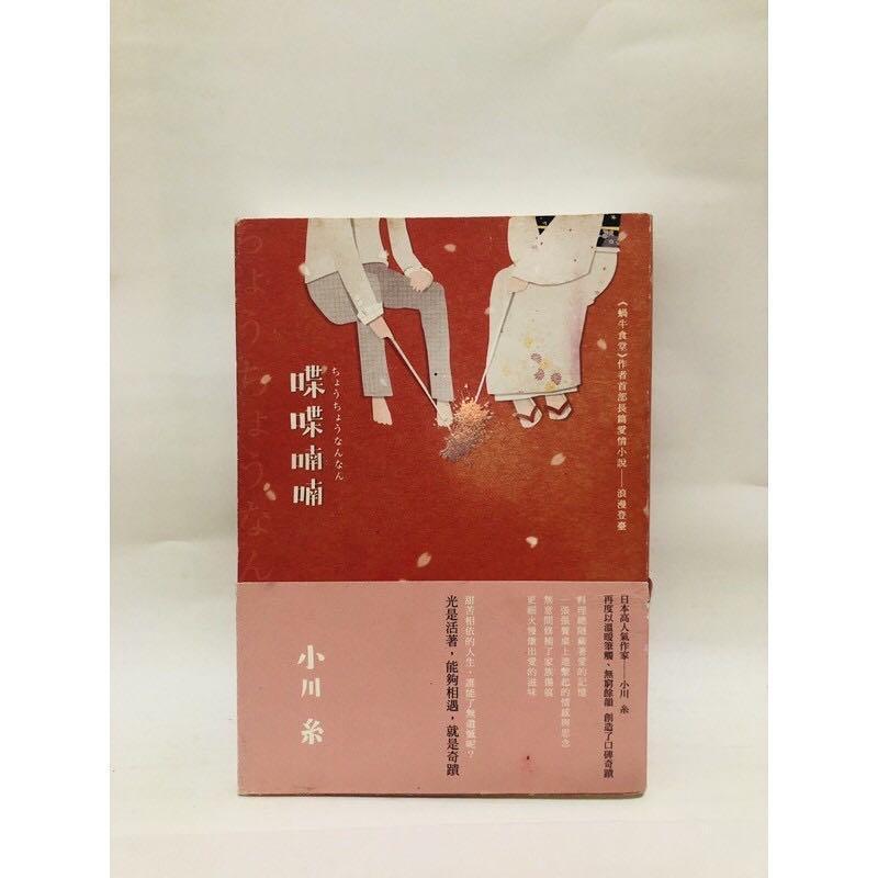 小川糸-喋喋喃喃(二手)