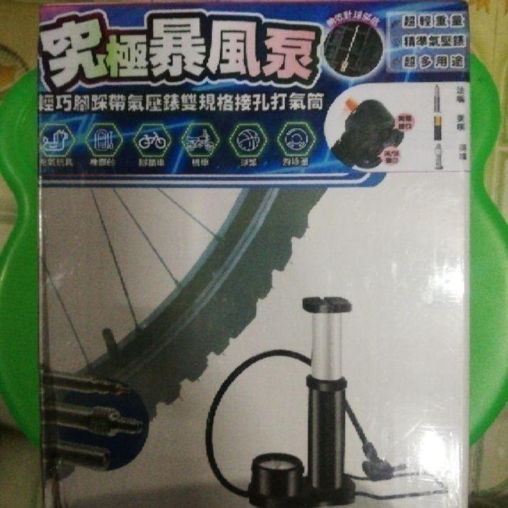 腳踏式氣壓錶打氣筒