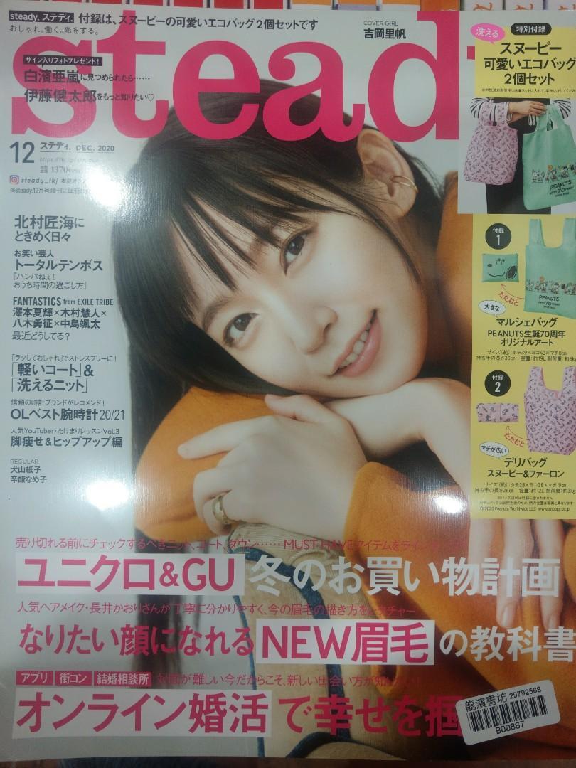 steady 日文雜誌 2020/12 月刊