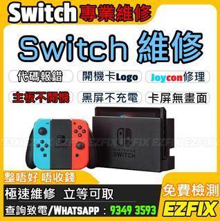 Switch 專業維修 + Joycon 維修 (深水埗門市;即場維修)