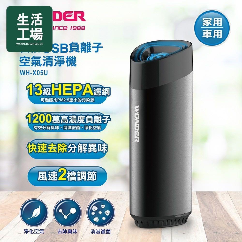 全新未拆/生活工場WONDER 智能USB負離子空氣清淨機WH-X05U