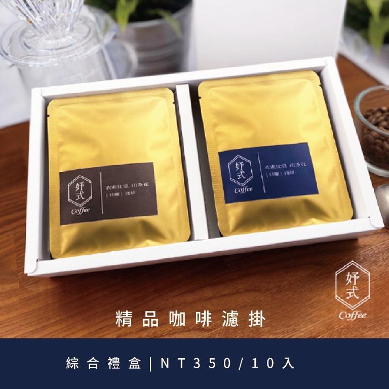妤式咖啡-精品咖啡濾掛禮盒10入