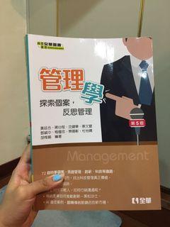 管理學 第5版