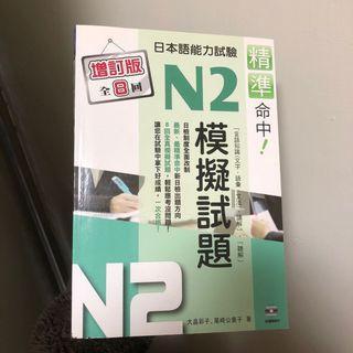 精準命中 N2模擬試題 (附CD)