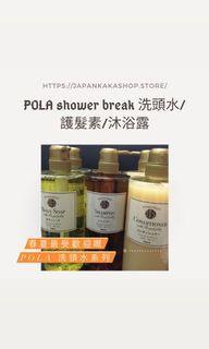 🇯🇵POLA shower break 洗頭水