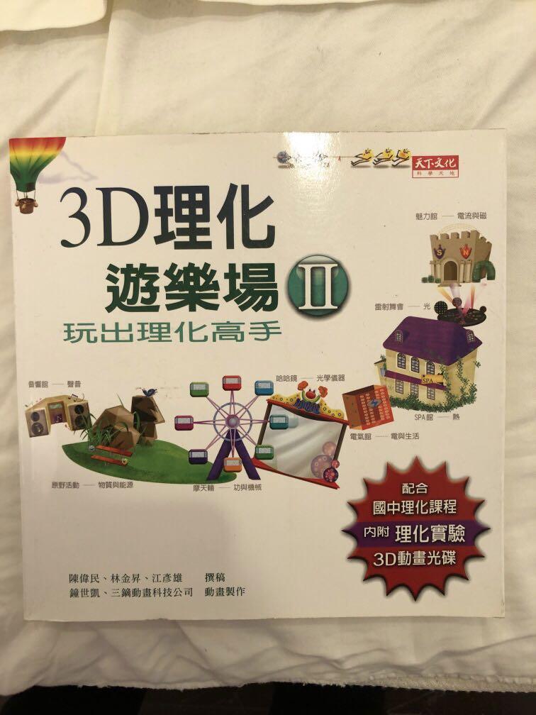 天下文化-3D理化遊戲場2