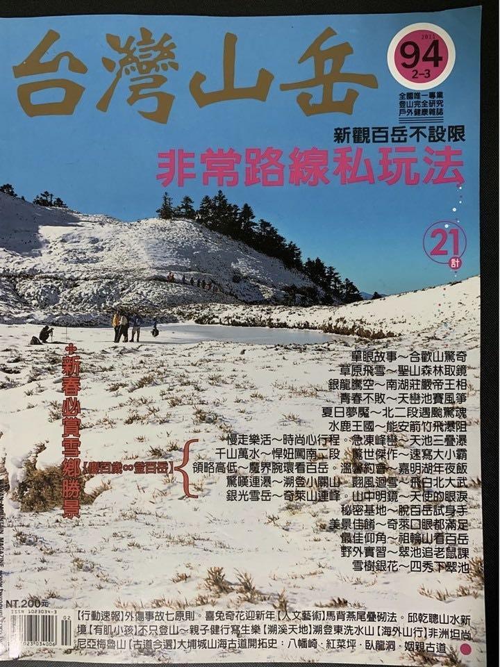 (免運)[台灣山岳雜誌] {第094期} 2011年02-03月號