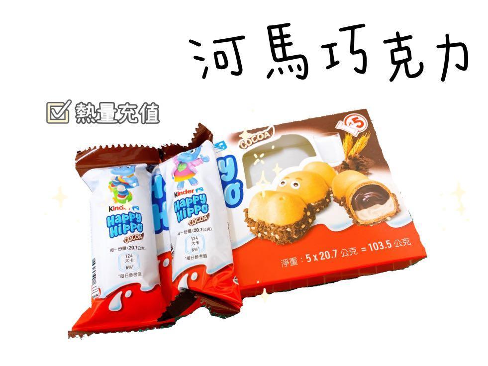 🦛健達繽紛樂 河馬黑巧克力🦛