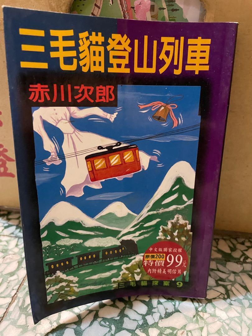 赤川次郎 《三毛貓登山列車》