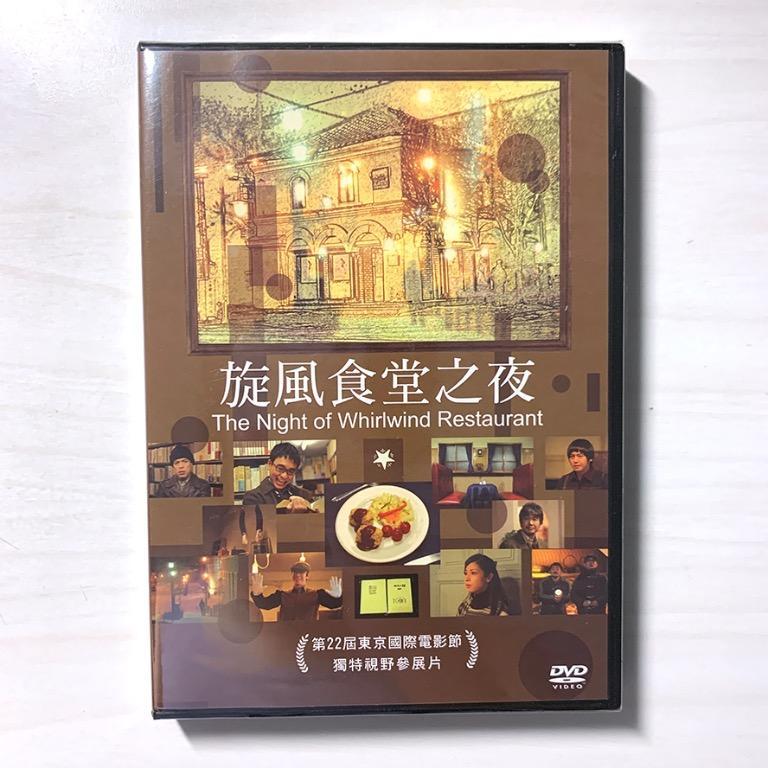 「全新」 旋風食堂之夜 正版 電影 日劇 DVD