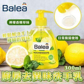 [德國代購]✈️德國 Balea 廚房去異味洗手乳 300ml 檸檬香蜂草味