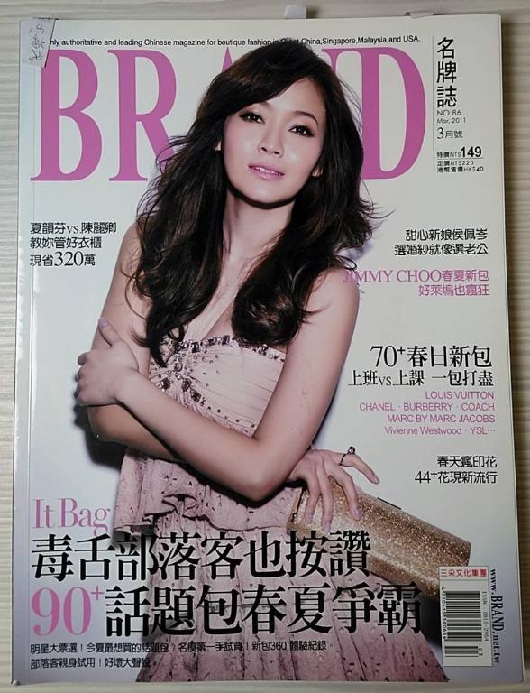 BRAND名牌誌/2011-3月