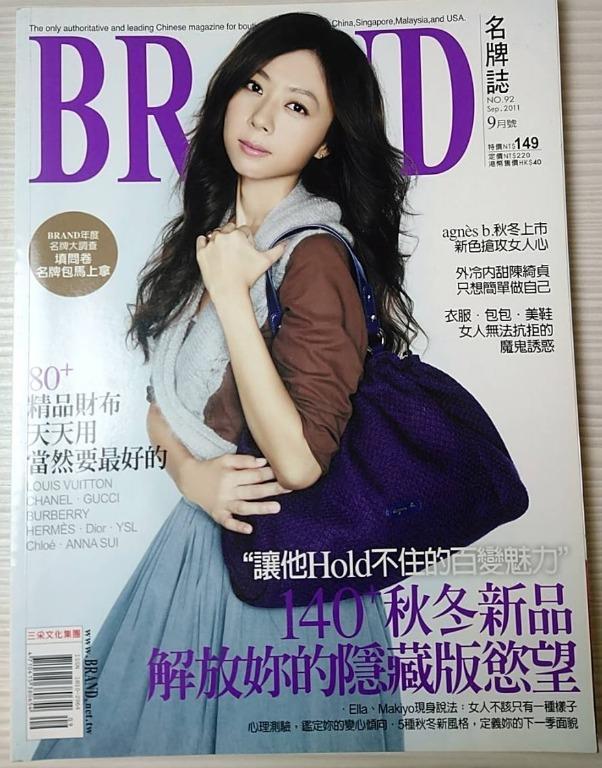 BRAND名牌誌 /2011-9月